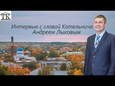 Андрей Лыков - глава Котельнича / VKOTLE