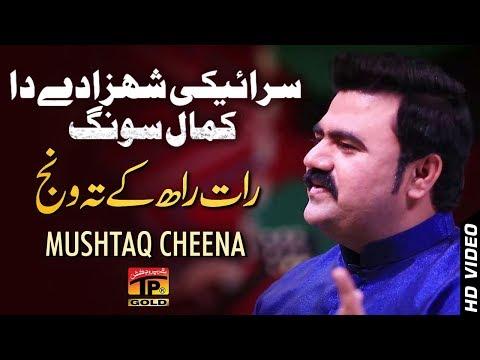 Raat Rah Ta Wanj - Mushtaq Cheena - Latest Song 2018 - Latest Punjabi And Saraiki