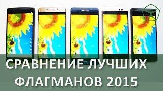 Cравнение Xperia Z5, Galaxy S6 Edge Plus, Galaxy Note 5, HTC M9 Plus, LG G4 | Technocontrol