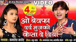 O Bewafa Dard Mujko Kaisa De Diya Kamlesh Barot Hindi New Sad Song
