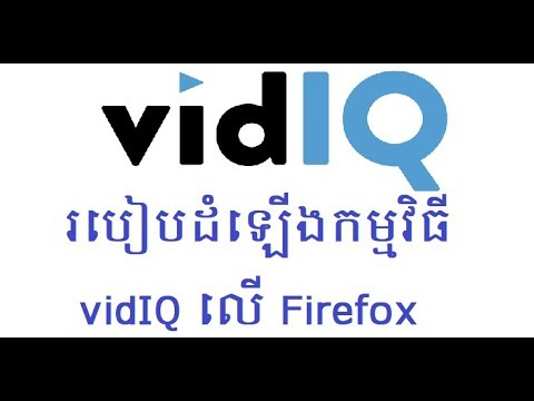 របៀបដំឡើងកម្មវិធី VidIQ លើ Firefox / How To Download And Install VidIQ To Firefox Khmer | IT KH