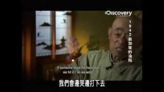 殘暴的日本1942年屠殺新加坡5萬平民----Discovery頻道