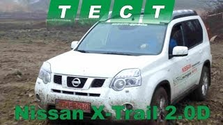 тест драйв Nissan X-Trail 2.0D 6AT
