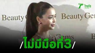 แพทริเซีย ยันเลิกพีช ไม่เกี่ยวมือที่สาม | 22-08-62 | บันเทิงไทยรัฐ