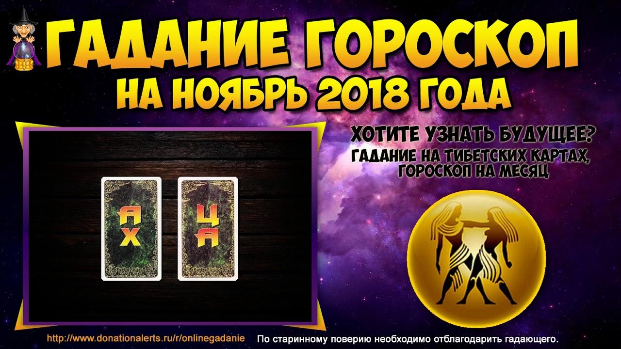 Гороскоп для БЛИЗНЕЦЫ на ноябрь 2018. Прогноз на месяц для близнецов на игральных картах