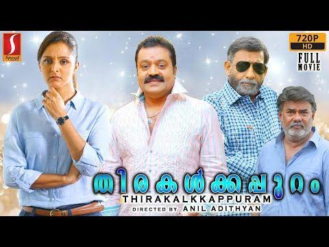 thirakalkkappuram malayalam romantic full movie suresh gopi manju warrier 2017