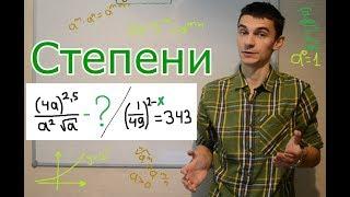 Степени. Формулы, преобразование выражений №9 и степенные уравнения №5