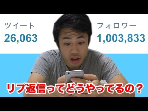 詰問コーナー募集リプ返信の選び方100万人突破の3本です