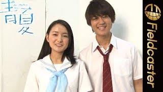佐野勇斗と葵わかなの息が合わないシーンに注目!映画『青夏 Ao-Natsu』 葵わかな 動画 27