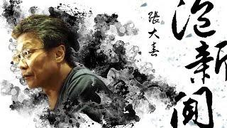 News98【張大春泡新聞】訪問作家小野談《一直撒野》 @2016.10.21