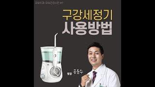 미보치과:건강사전 #1/구강세정기 사용방법