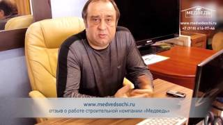 Видео отзыв о строительной компании МЕДВЕДЬ(, 2016-04-27T13:17:28.000Z)