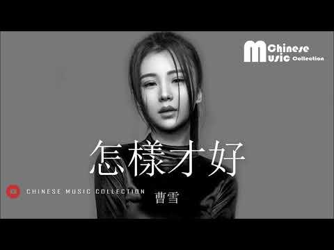 曹雪 - 怎樣才好 ♫ Cao Xue - Zen Yang Cai Hao [HD]