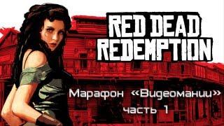 Red Dead Redemption - Марафон. Часть 1