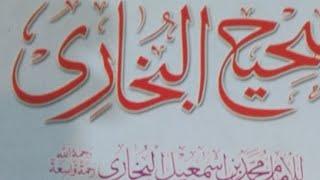 Tarjma Tul Quran Or Sahih Bukhari Kitabu Tafseer Part 18