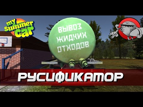 My Summer Car [Гайд] - Русификатор