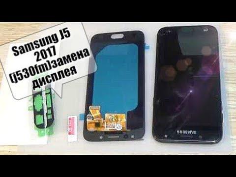 Samsung J5 2017 (SM-J530FM) разборка, замена дисплея, и установка защитного стекла!!!