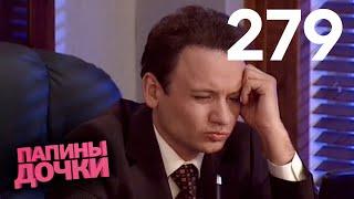 Папины дочки   Сезон 14   Серия 279