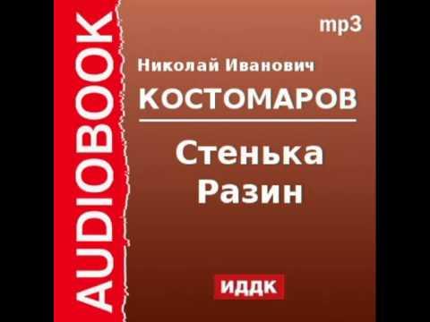 2000080 Аудиокнига. Костомаров Николай Иванович. «Стенька Разин»