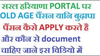saral Haryana | old age pension haryana online apply |saral Haryana par old age pension kaise kare