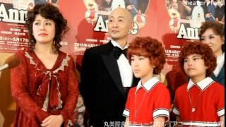 丸美屋食品ミュージカル『アニー』 30周年のアニバーサリーイヤーの2015...