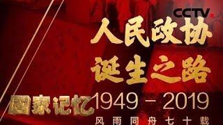 《国家记忆》 20190920 人民政协诞生之路 创立伟业| CCTV中文国际