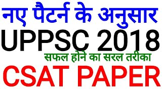 UPPSC 2018 CSAT PAPER सबसे स्मार्ट तरीका STRATEGY UPPCS UP PCS PSC UPSSSC REASONING