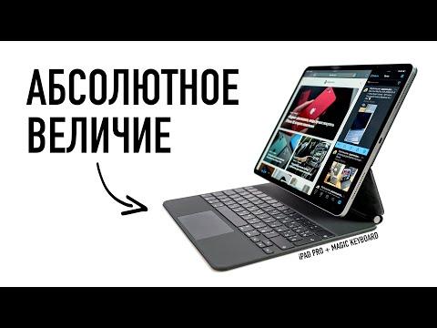 Абсолютное величие - распаковка Magic Keyboard для iPad Pro. Что вы делаете, Apple?