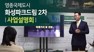 영종국제도시 화성파크드림 2차, 사업설명회