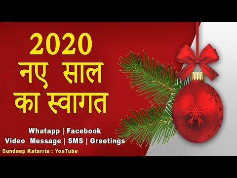 नए साल की शुभकामनाएं    Happy New Year 2017 Greetings, SMS, Whatsapp Video
