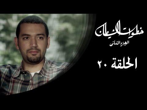خطوات الشيطان 2 - الحلقة 20 - مع معز مسعود