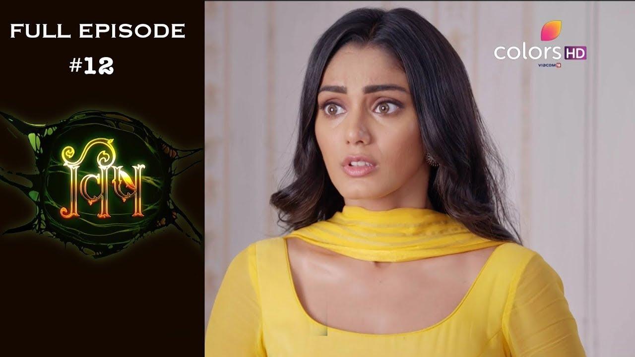 Download Vish - Full Episode 12 - With English Subtitles