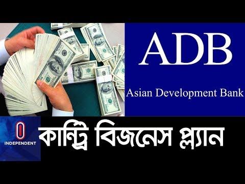 বাংলাদেশকে ৫০০ কোটি ডলার দেবে এডিবি II Asian Development Ban
