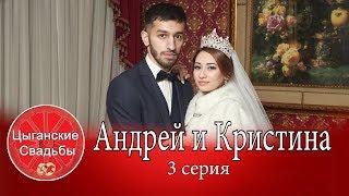 Цыганская свадьба Андрея и Кристины. 3 серия