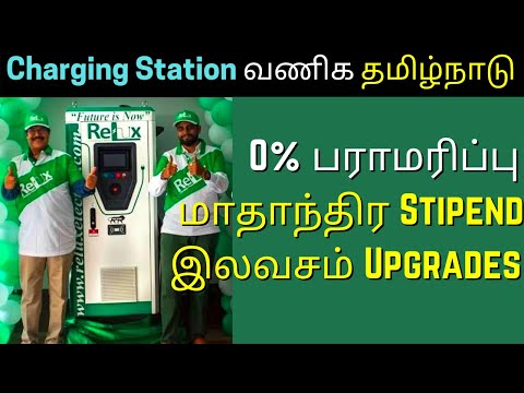 Electric Vehicles Charging Station Business in Tamil Nadu - Relux Electric