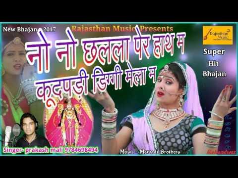 नो नो छल्ला पेर हाथ म कूदी डिग्गी म ||No No Challa || Kalyan ji Dj Song || Prakash Mali Mehandwas