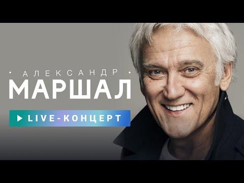 Концерт Александра Маршала // НАШЕТВLIVE // НАШЕ