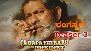 Rangasthala Teaser 3 Kannada Movie Ram Charan Jagapathi Babu