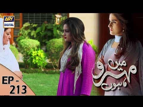 Mein Mehru Hoon - Ep 218 - 20th July 2017 - ARY Digital Drama