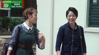 雪組】「ファントム」集合日前、9月18日出会った雪組生さん💎宝塚歌劇2018