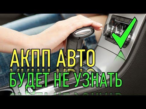 ПОСЛЕ ЭТОГО акпп вашего автомобиля будет работать как новая!