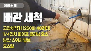 250바 고압세척기를 이용한 배관 세척 작업 (1/4인…