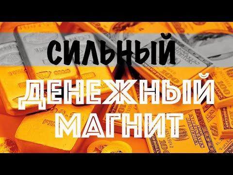 Сильный денежный магнит. Аффирмации для денег, успеха, процветания. Практика притяжения денег