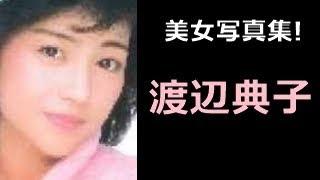 【渡辺典子 写真集!】わたなべ のりこ 渡辺典子さん!! 渡辺典子 検索動画 10