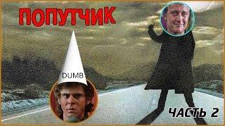 Обзор на фильм Попутчик / The Hitcher (2-я часть)