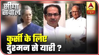 Seedha Sawal: Foes Turn Friends For Power? | ABP News