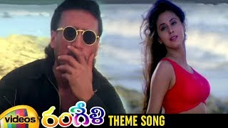 Rangeli(Rangeela) Full Songs - Theme Music - Urmila Mathondkar