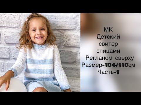 Свитер спицами для девочки 4 года