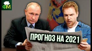 Путин разнёс правительство, нужно ли печатать деньги, фьючерсы на воду, страшные прогнозы на 2021