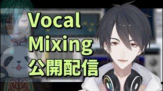 [LIVE] 【#翔onAir】19_緑仙さんからいただいた歌音源を公開MIXします【にじさんじ】